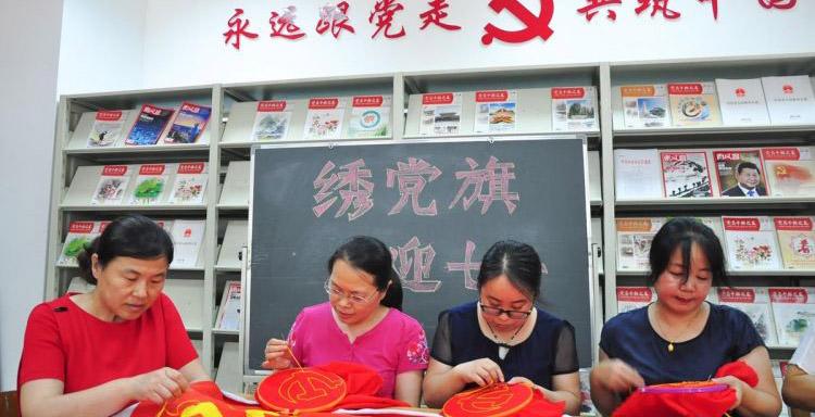 聊城大学剪纸绣党旗 红红火火迎七一