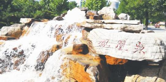 淄博凤凰泉复涌水色赤黄引关注 清朝对此即有记载