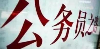2018年淄博公务员面试7月9日-10日举行