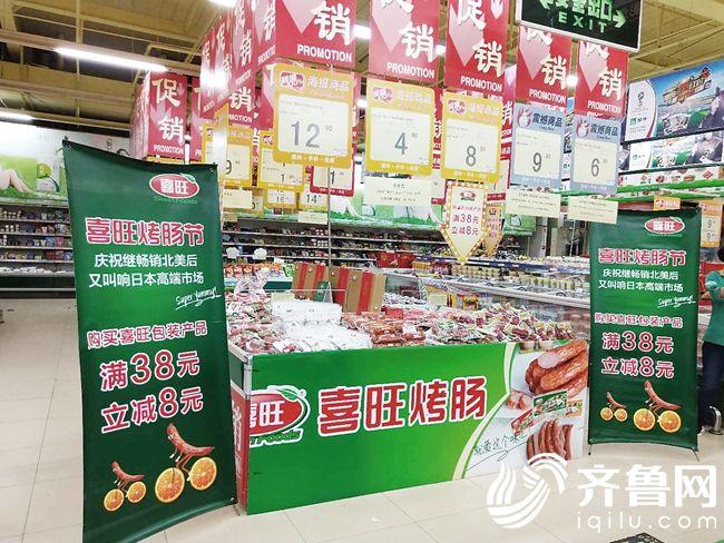 喜旺举办50余场消费者体验活动 (1)