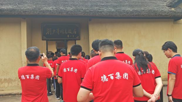 12参观刘少奇故居
