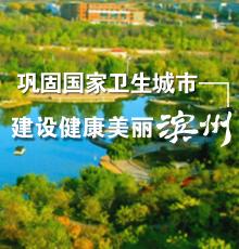 巩固国家卫生城市 建设健康美丽滨州