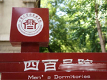 藏身济南闹市中的百年建筑-四百号院