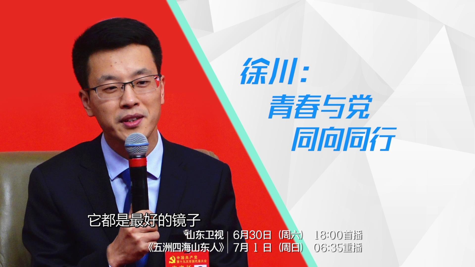完整版|徐川:青春与党 同向同行