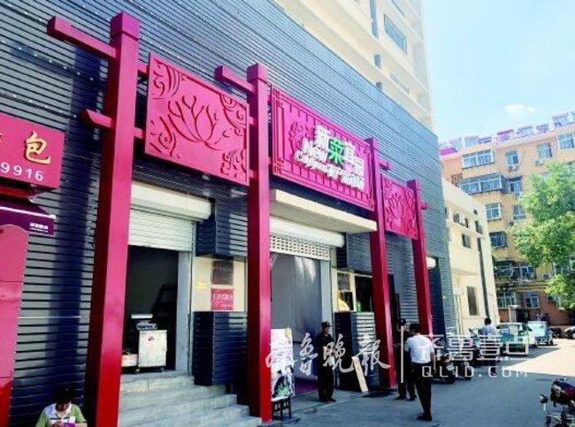 济南制锦市菜宜园市场开拆!150余业户搬进新市场