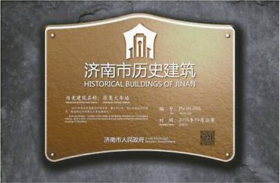 """济南历史建筑有LOGO了 将作为""""代表符号""""印制到历史建筑标志牌上"""