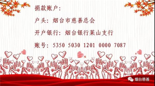 《中国梦 慈善情》——烟台市慈善总会宣传片