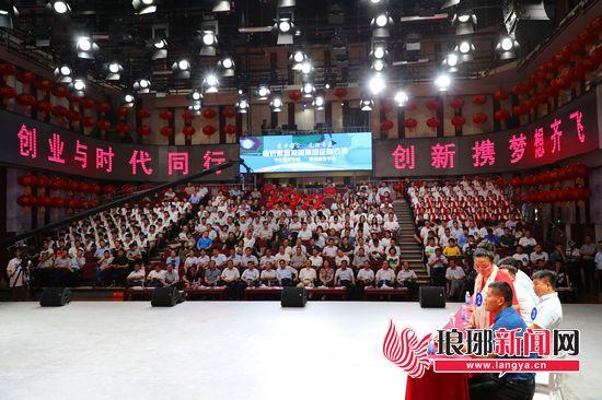 创业与时代同行 临沂市第四届创业大赛决赛举行