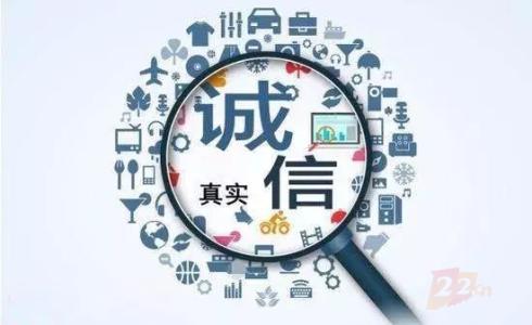 """张店承诺5年建成""""现代诚信型政府""""公务员招录将实行信用审查制度"""