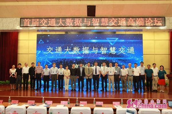 """首届""""交通大数据与智慧交通高端论坛""""在济南举行"""