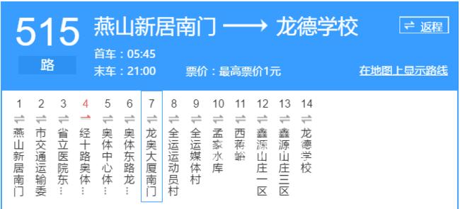 济南社区公交515路早晚高峰增开,前4班换大容量车型