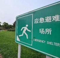 淄博60余处避难场所可安置150万人