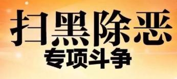 淄博开展扫黑除恶专项斗争 举报涉黑涉恶违法犯罪最高奖2万