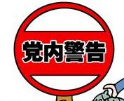 临淄区三名党员受党内警告处分