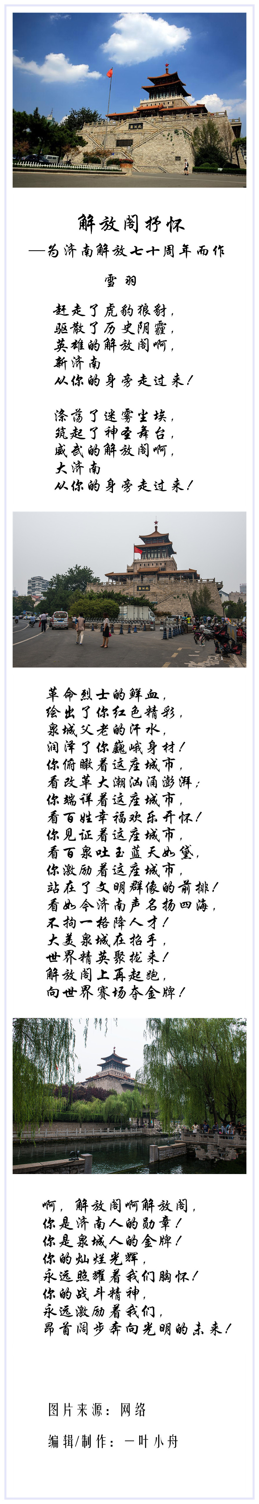 800解放阁诗合成修
