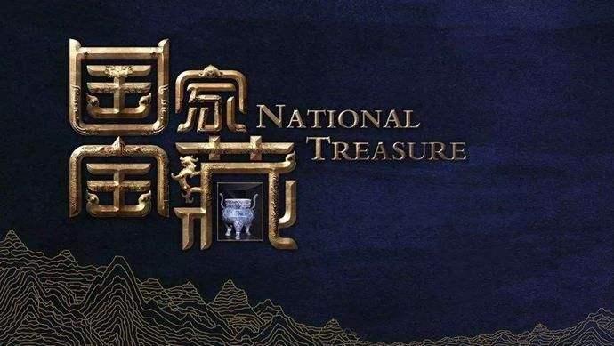 《国家宝藏》:立字成书,温润持久