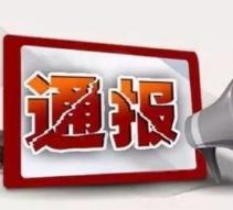淄博检察机关公布一批案件信息 1人涉嫌故意伤害罪被判十年三个月