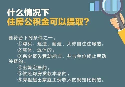 @济宁公积金缴存职工:你的账户里多了一笔钱
