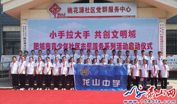 肥城市青少年社区志愿服务活动正式启动