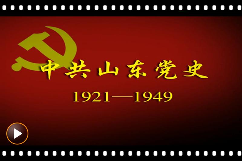 中国山东党史_副本