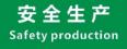 狠抓问题整改 淄博坚守安全生产底线