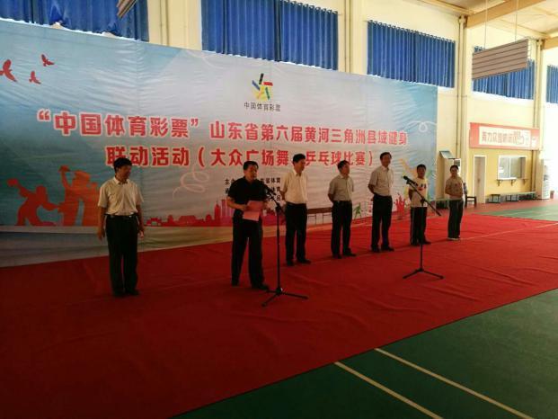 山东省第六届黄河三角洲县域健身联动活动在利津成功举办