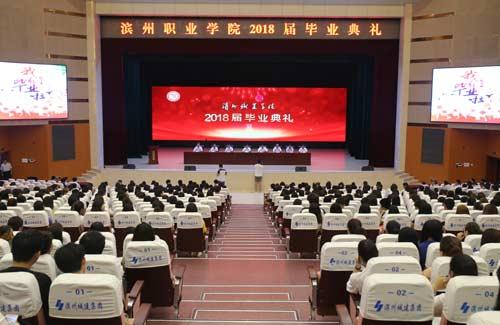 滨州职业学院隆重举行2018届毕业生毕业典礼