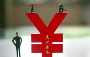 淄博高新区为2225人发放失业保险待遇1202.58万元