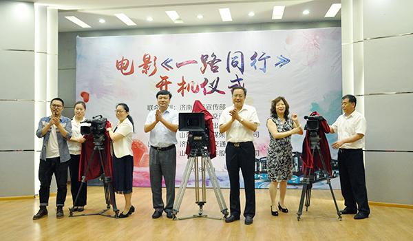 彰显泉城风采弘扬中国精神 电影《一路同行》举行开机仪式
