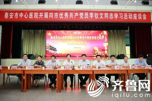 1  院领导班子成员参加座谈会