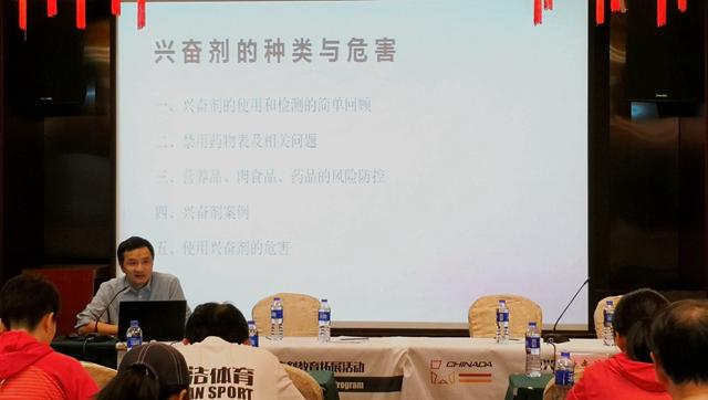 山东省首办高校反兴奋剂教育讲师培训班