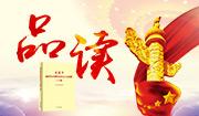 品读《习近平新时代中国特色社会主义思想三十讲》