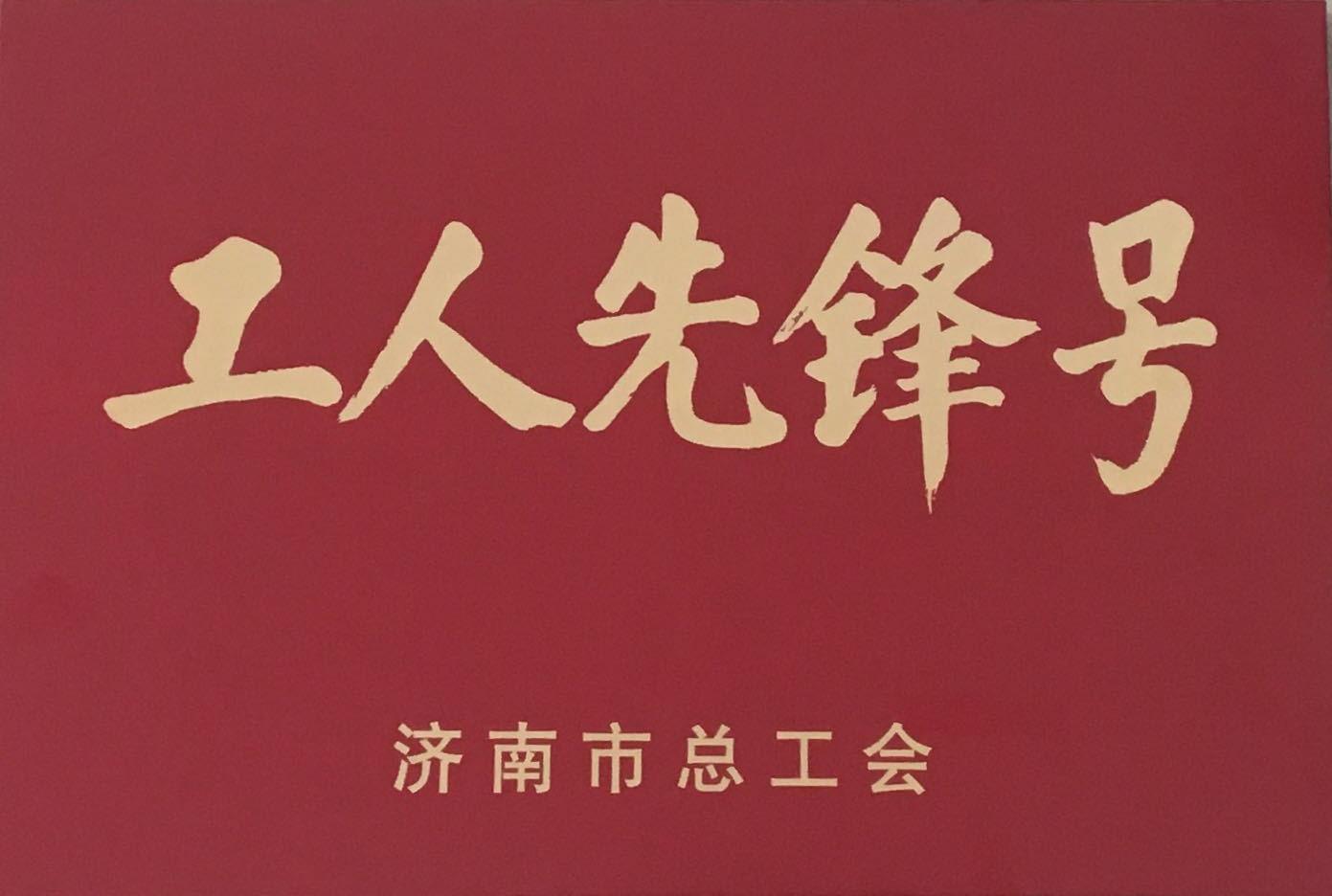 """章丘齐鲁村镇银行相公庄支行、双山支行分别荣获济南市""""工人先锋号""""和""""青年文明号""""称号1_看图王"""