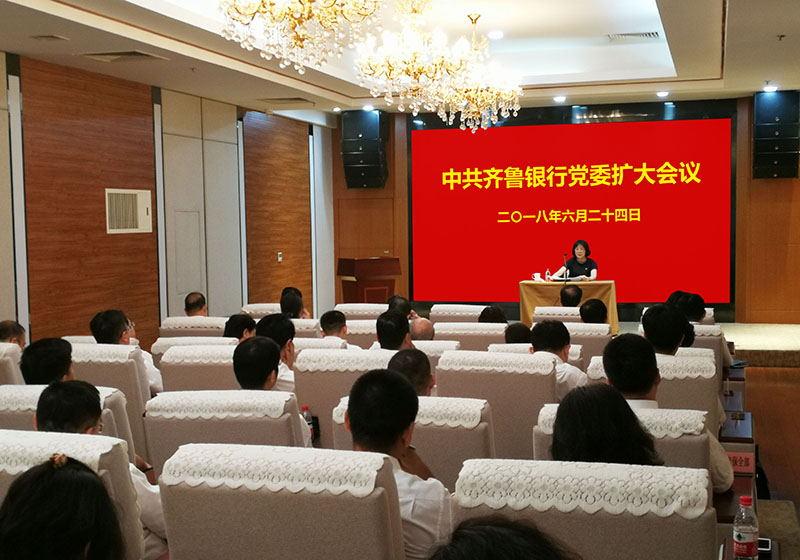 齐鲁银行党委迅速传达落实全市优化营商环境会议精神_看图王