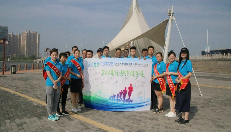 太平人寿滨州中心支公司组织保险扶贫健步走活动