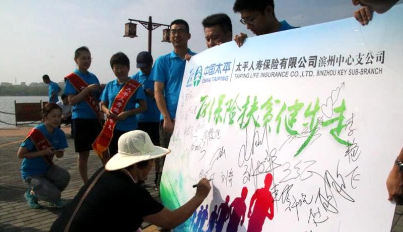 太平人寿滨州中心支公司组织保险扶贫健步走活动1