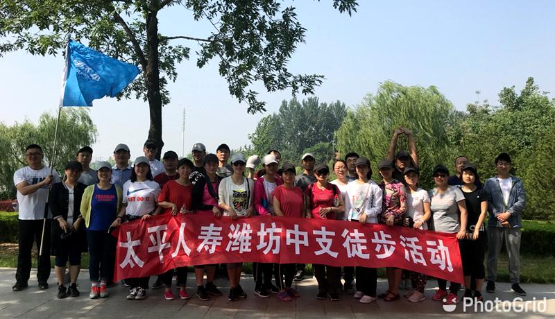 太平人寿潍坊中心支公司组织7.8保险扶贫健步走活动