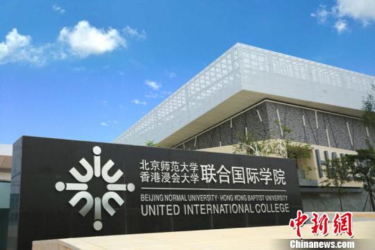 UIC开展授课型硕士学位教育 学成可获颁香港硕士学位