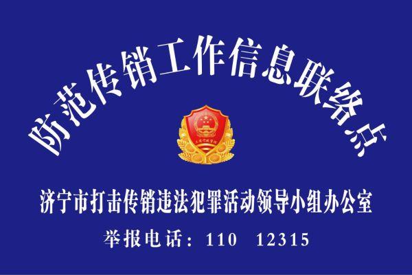 """济宁设立首批""""防范传销工作信息联络点""""110处"""