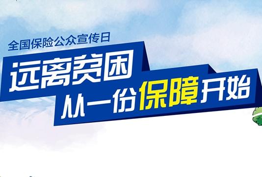 2018太平人寿保险山东分公司7.8全国保险公众宣传日活动