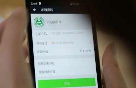 淄博警方:微信举报邪教最高可获5000元奖励