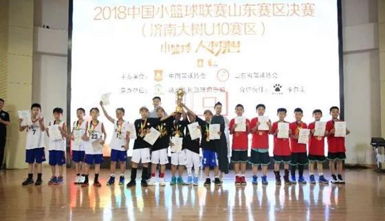 2018中国小篮球联赛山东赛区U10决赛完美落幕