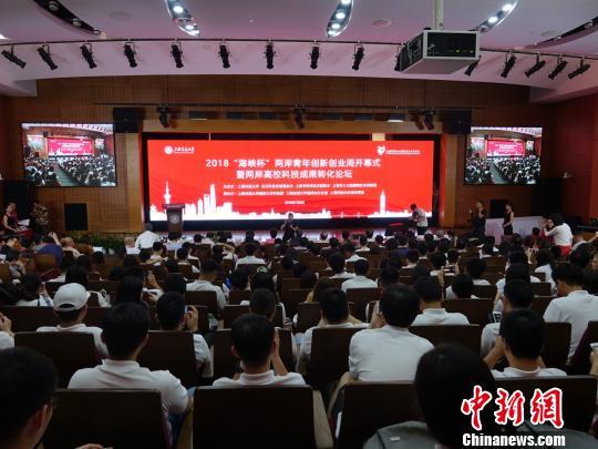 """2018""""海峡杯""""两岸青年创新创业周在沪开幕"""