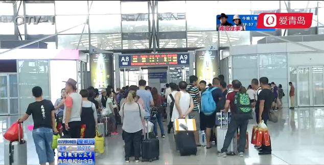青岛火车站迎暑期客流高峰 实行一日一图运行模式