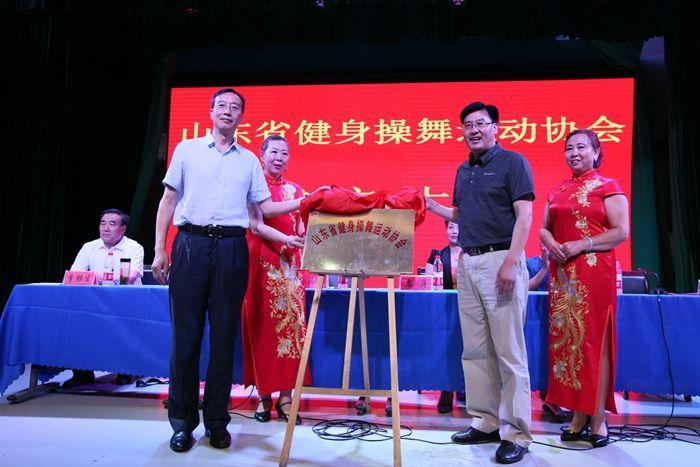 山东省健身操舞运动协会在济宁成立(组图)