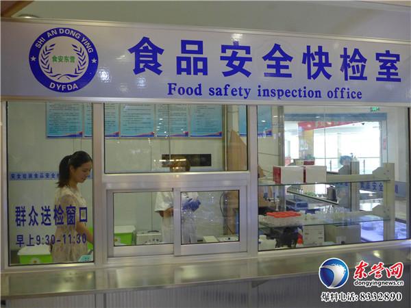 今年东营建设食品安全监管体系 市场、商超有了快检室