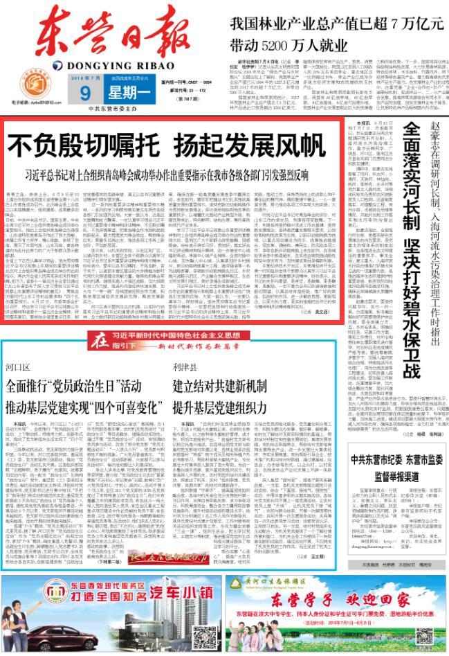 习近平对上合峰会成功举办的重要指示在东营市引发强烈反响
