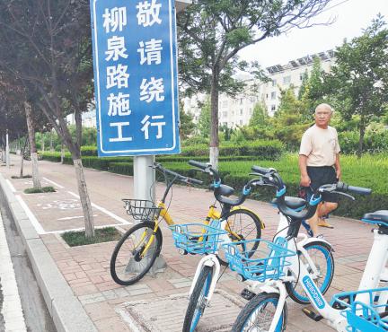 有了停车区共享单车依然乱放 淄博两家运营方开始整理