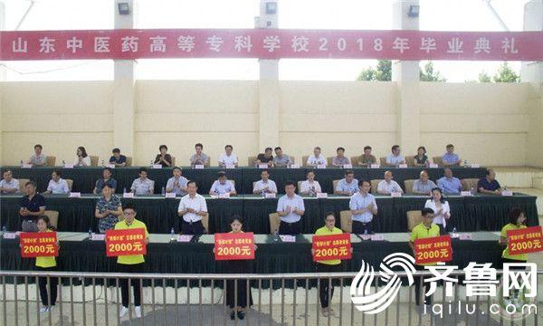 乘风新时代 放飞青春梦 ——山东中医药高专举行2018年毕业典礼