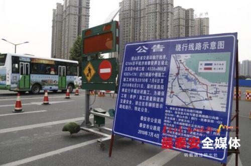 泰安:处理道路病害 长城路半封闭施工